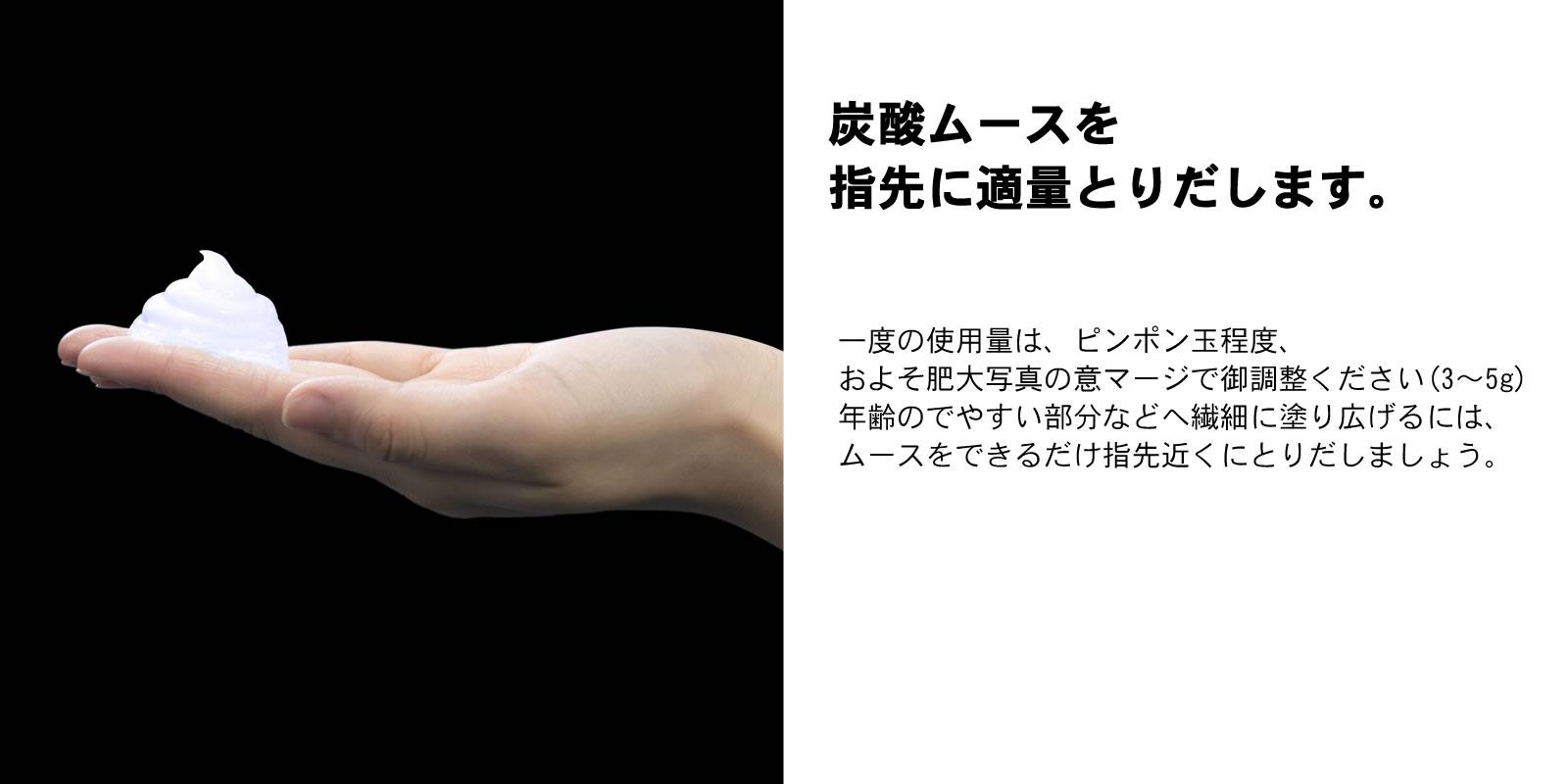 炭酸ムースを指先に適量とりだします。一度の目安はピンポン玉